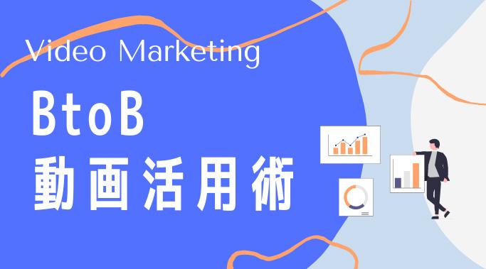 BtoBマーケティングの動画活用