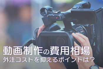 動画コラムイメージ